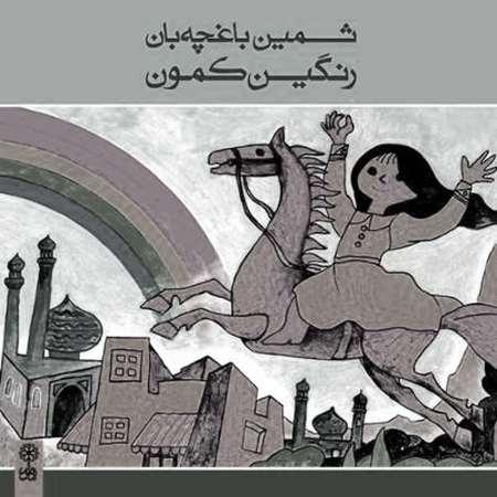 Samin Baghcheban Norooz Too Rahe Music fa.com دانلود آهنگ نوروز تو راهه نجوا خبازیان