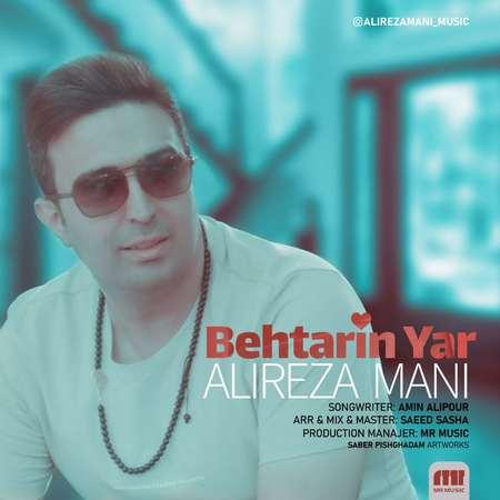 Alireza Mani Behtarin Yar Cover Music fa.com دانلود آهنگ علیرضا مانی بهترین یار