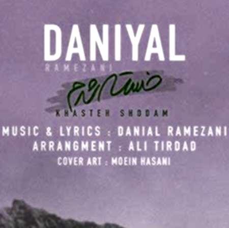 Danial Khaste Shodam Music fa.com دانلود آهنگ دانیال خسته شدم