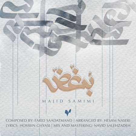 Majid Samimi Boghz Cover Music fa.com دانلود آهنگ مجید صمیمی بغض