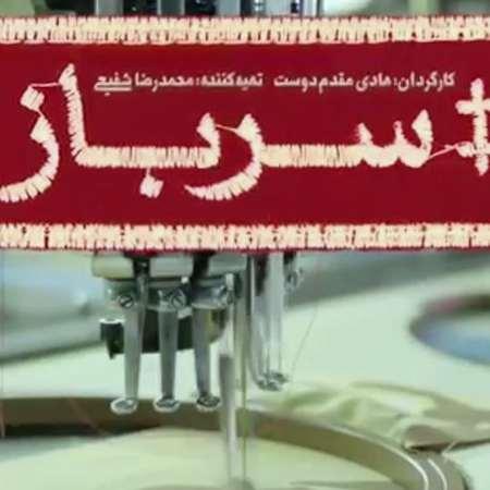 Mohammad Motamedi Titraj Sarbaz Music fa.com دانلود آهنگ تیتراژ سریال سرباز محمد معتمدی