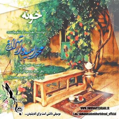 Mohammad Omidvar Tehrani Khoone Cover Music fa.com دانلود آهنگ محمد امیدوار تهرانی خونه