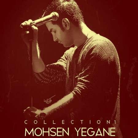 Mohsen Yegane Remix Collection Music fa.com دانلود ریمیکس همه آهنگهای محسن یگانه