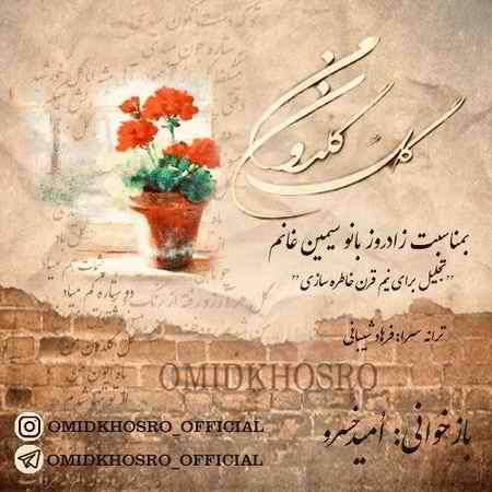 Omid Khosro Gol Goldon Man Cover Music fa.com دانلود آهنگ امید خسرو گل گلدون من