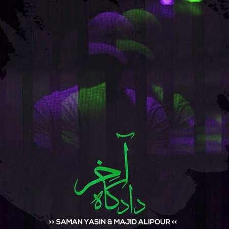 Saman Yasin Ft Majid Alipour Dadgahe Akhar Music fa.com دانلود آهنگ دادگاه آخر سامان یاسین و مجید علیپور