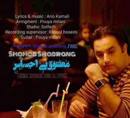 Shahab Shabrang Mashooghe Bi Ehsas Cover Music fa.com  دانلود آهنگ شهاب شبرنگ معشوق بی احساس