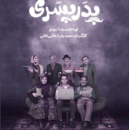 Titraj Pedar Pesari Music fa.com دانلود آهنگ تیتراژ سریال پدر پسری راغب