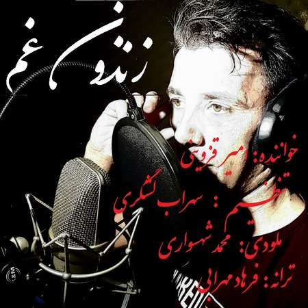 Amir Ghazvini Zendoone Gham Music fa.com دانلود آهنگ امیر قزوینی زندون غم