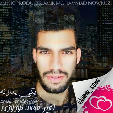 Amir Mohammad Nowrouzi Yeki Ye Doone Music fa.com دانلود آهنگ امیر محمد نوروزی یکی یدونه