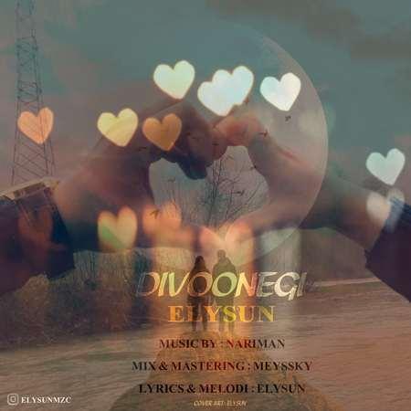 Elysun Divoonegi Cover Music fa.com دانلود آهنگ الیسان دیوونگی