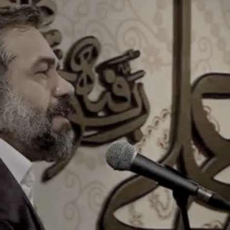 Mahmood Karimi Salam Azize Parparam Music fa.com دانلود نوحه سلام عزیز پرپرم محمود کریمی