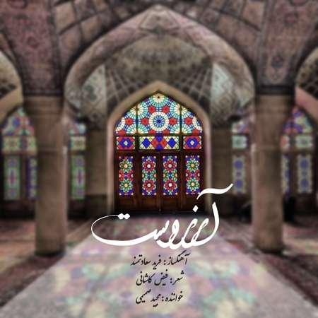 Majid Samimi Arezoost Cover Music fa.com دانلود آهنگ مجید صمیمی آرزوست