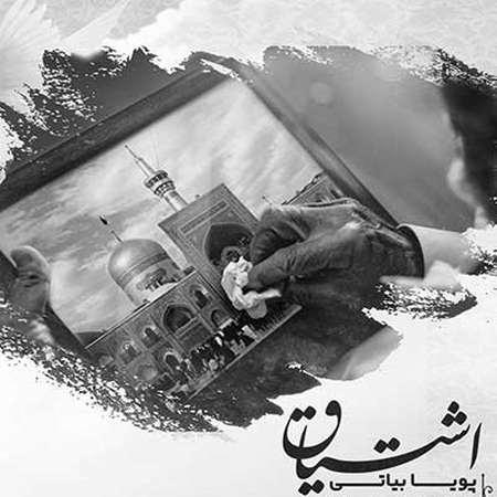 Pouya Bayati Eshtiagh Music fa.com دانلود آهنگ پویا بیاتی اشتیاق