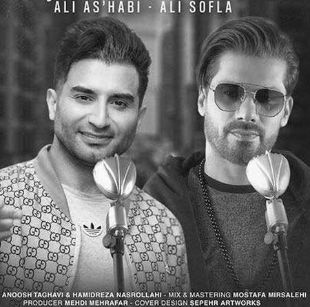 Ali Ashabi Ft Ali Ashabi Goftam Dooset Daram Music fa.com دانلود آهنگ علی اصحابی و علی سفلی گفتم دوست دارم