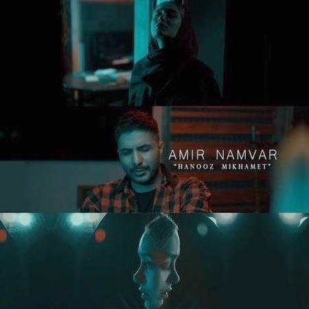 Amir Namvar Hanooz Mikhamet Music fa.com دانلود آهنگ امیر نامور هنوز میخوامت