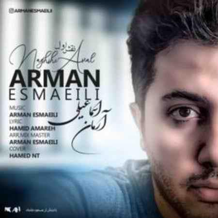 Arman Esmaeili Naghshe Aval Cover Music fa.com دانلود آهنگ آرمان اسماعیلی نقش اول