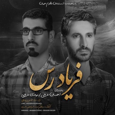 Ehsan Mehdi Erfani Faryadras Cover Music fa.com  دانلود آهنگ احسان و مهدی عرفانی فریادرس