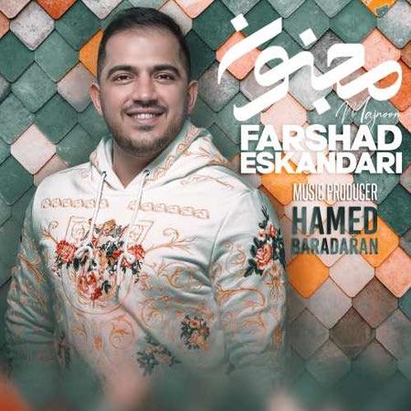 Farshad Eskandari Majnoon Cover Music fa.com دانلود آهنگ فرشاد اسکندری مجنون