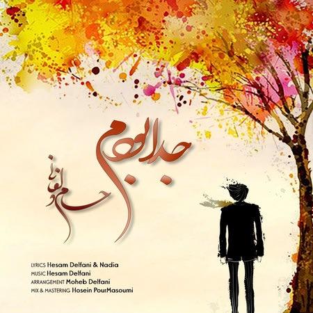 Hesam Delfani Joda Boodam Cover Music fa.com دانلود آهنگ حسام دلفانی جدا بودم