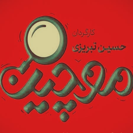 Macan Band Titraj Moochin Music fa.com دانلود آهنگ تیتراژ سریال موچین ماکان بند