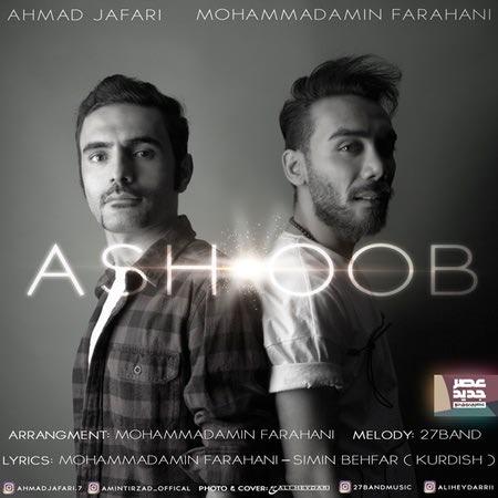 Mohammad Amin Farahani Ft Ahmad Jafari Ashoob Cover Music fa.com دانلود آهنگ محمد امین فراهانی و احمد جعفری آشوب