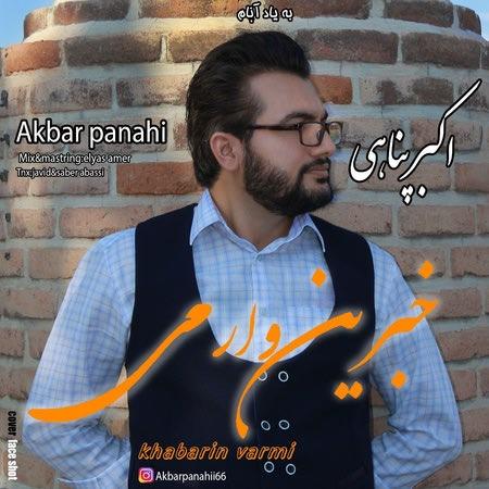 Akbar Panahi Khabarin Varmi Cover Music fa.com دانلود آهنگ اکبر پناهی خبرین وارمی