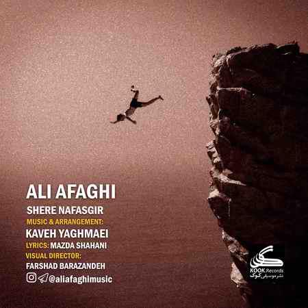 Ali Afaghi Shere Nafasgir Cover Music fa.com دانلود آهنگ علی آفاقی شعر نفس گیر