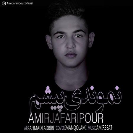 Amirhossein Jafaripour Namondi Pisham Cover Music fa.com دانلود آهنگ امیر حسین جعفری پور نموندی پیشم
