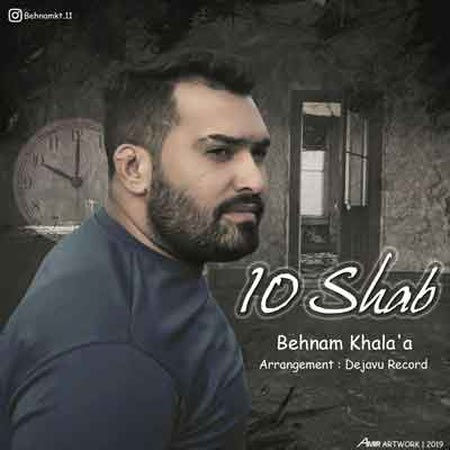 Behnam Khala 10 Shab Cover Music fa.com دانلود آهنگ بهنام خلاء ده شب