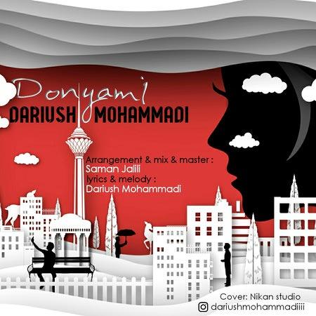 Dariush Mohammadi Donyami Cover Music fa.com دانلود آهنگ داریوش محمدی دنیامی