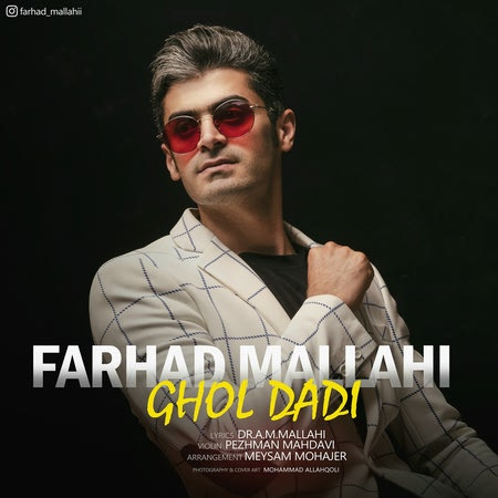 Farhad Malahi Ghol Dadi Cover Music fa.com دانلود آهنگ فرهاد ملاحی قول دادی
