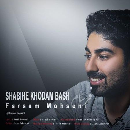 Farsam Mohseni Shabihe Khodam Bash Cover Music fa.com دانلود آهنگ فرسام محسنی شبیه خودم باش