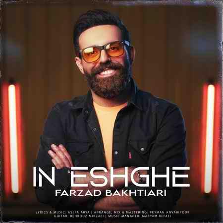 Farzad Bakhtiari In Eshghe Cover Music fa.com دانلود آهنگ فرزاد بختیاری این عشقه