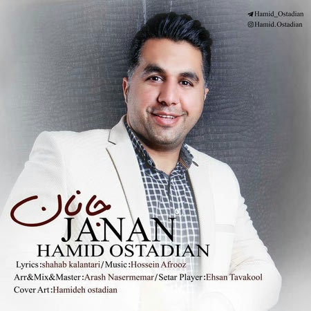 Hamid Ostadian Janan Cover Music fa.com دانلود آهنگ حمید استادیان جانان