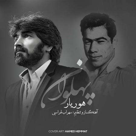 Horyar Pahlavan Cover Music fa.com دانلود آهنگ هوریار پهلوان