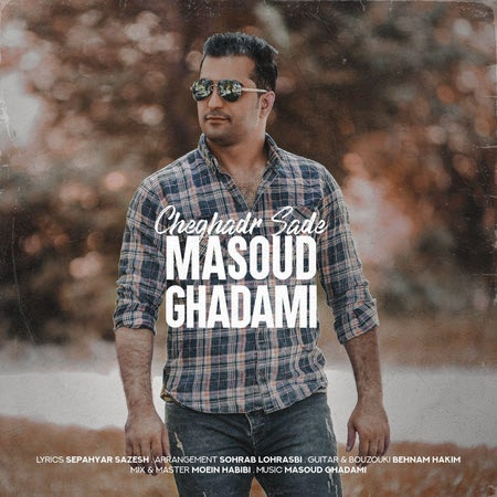 Masoud Ghadami Cheghadr Sade Cover Music fa.com دانلود آهنگ مسعود قدمی چقدر ساده