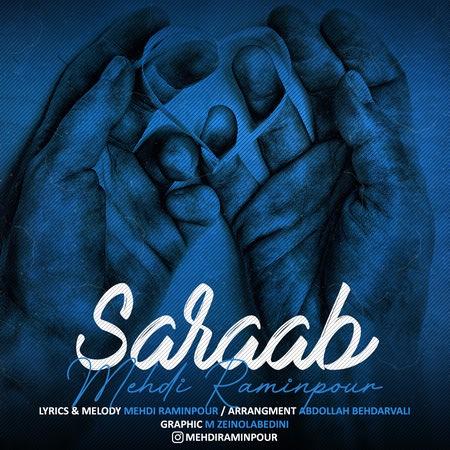 Mehdi Raminpour Sarab Music fa.com  دانلود آهنگ مهدی رامین پور سراب