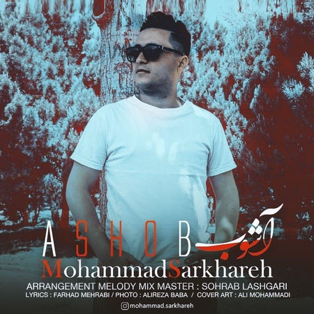 Mohammad Sarkhareh Ashoob Cover Music fa.com دانلود آهنگ محمد سرخاره آشوب
