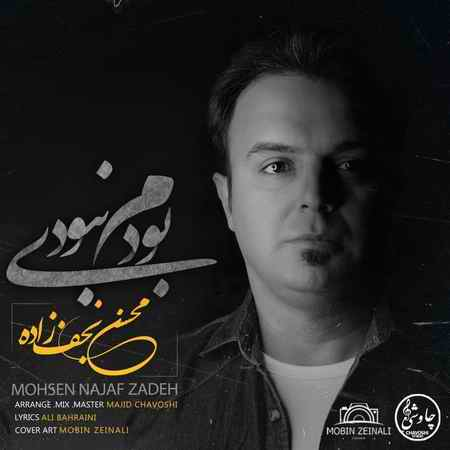 Mohsen Najafzade Boodam Naboodi Music fa.com دانلود آهنگ محسن نجف زاده بودم نبودی