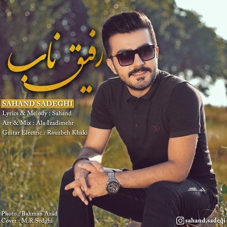 Sahand Sadeghi Refighe Naab Cover Music fa.com دانلود آهنگ سهند صادقی رفیق ناب