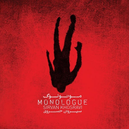 Sirvan Khosravi Album Monologue Cover Music fa.com  دانلود آلبوم سیروان خسروی مونولوگ