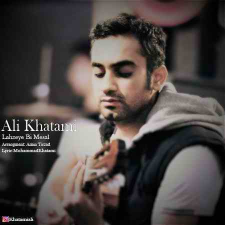 Ali Khatami Lahzeye Bi Mesal Cover Music fa.com دانلود آهنگ علی خاتمی لحظه بی مثال