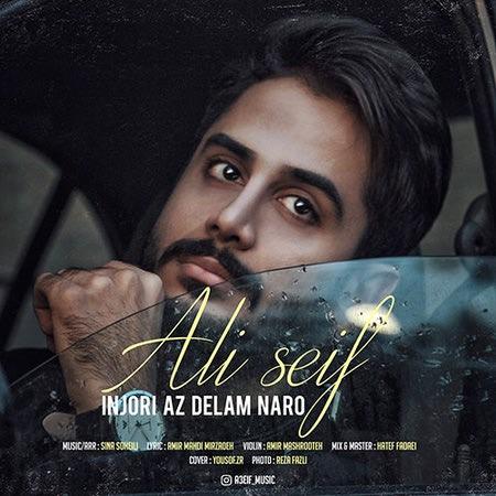 Ali Seif Injoori Az Delam Naro Cover Music fa.com دانلود آهنگ علی سیف اینجوری از دلم نرو