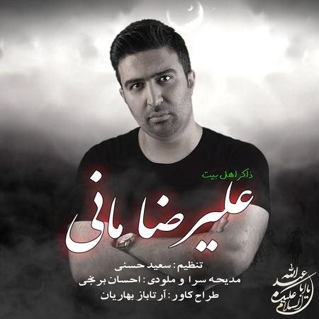 Alireza Mani Saarallah Cover Music fa.com دانلود مداحی علیرضا مانی ثارالله
