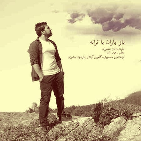 Amin Mansouri Baz Baran Ba Tarane Cover Music fa.com دانلود آهنگ باز باران با ترانه امین منصوری
