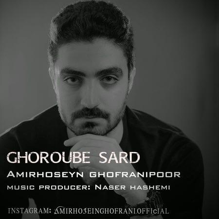 AmirHoseyn Ghofranipoor Ghoroube Sard Cover Music fa.com دانلود آهنگ امیرحسین غفرانی پور غروب سرد