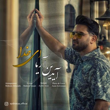 Aydin Aria Ey Khoda Cover Music fa.com دانلود آهنگ آیدین آریا ای خدا