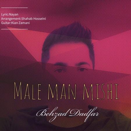 Behzad Dadfar Male Man Mishi Cover Music fa.com دانلود آهنگ بهزاد دادفر مال من میشی