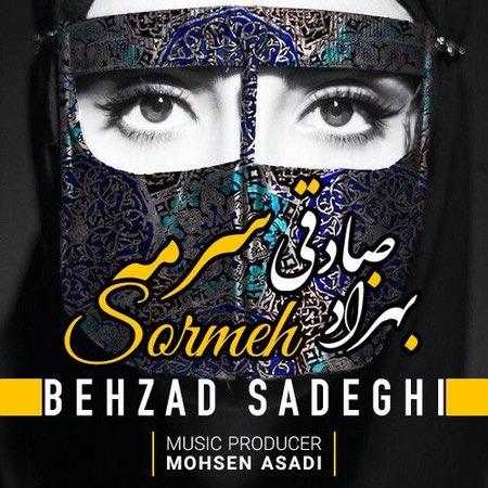 Behzad Sadeghi Sorme Cover Music fa.com دانلود آهنگ بهزاد صادقی سرمه