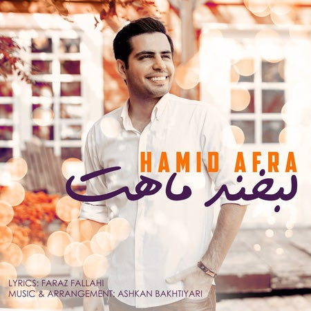 Hamid Afra Labkhande Mahet Cover Music fa.com دانلود آهنگ حمید افرا لبخند ماهت